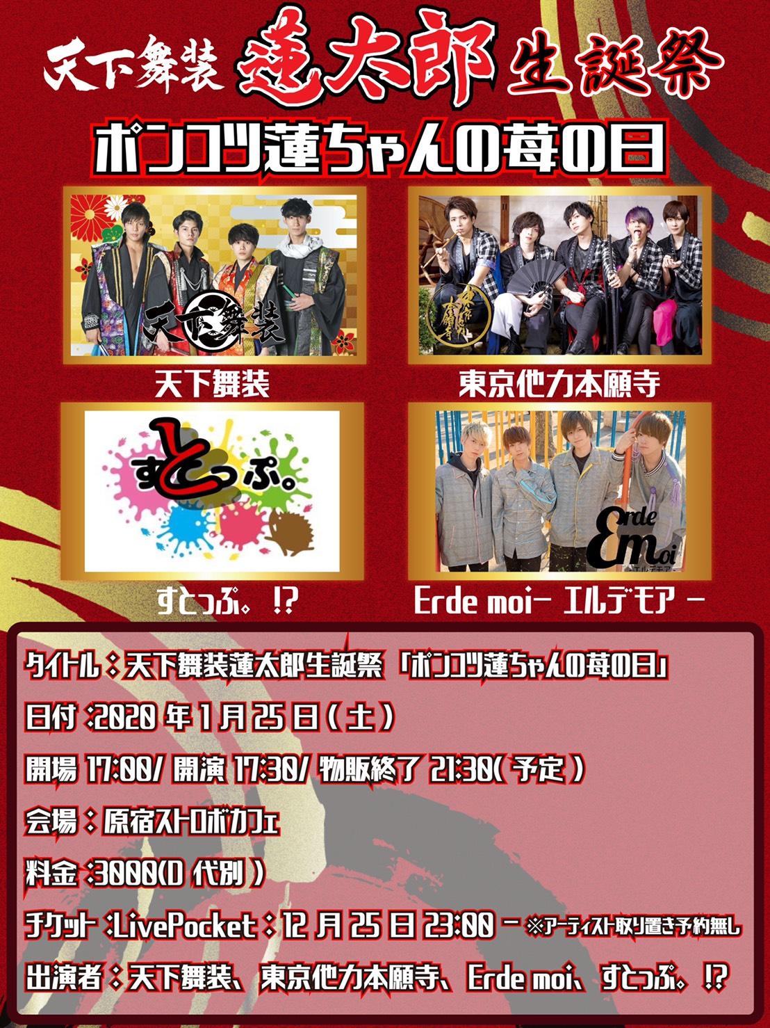天下舞装蓮太郎生誕祭「ポンコツ蓮ちゃんの苺の日」