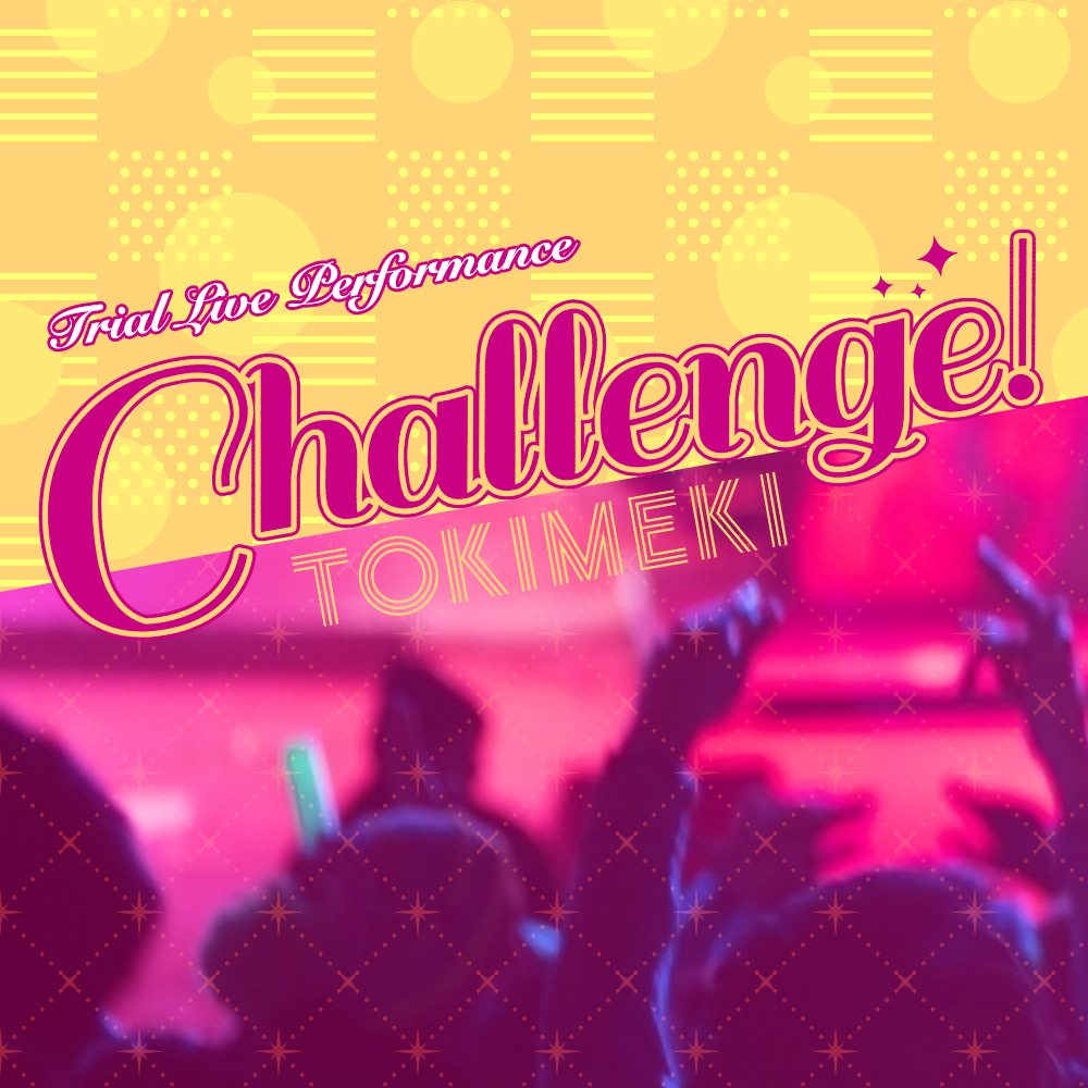 Trial Live Performance 『Tokimeki Challenge ♪ vol.6 ~歌うよ!ときめきアイドル~』