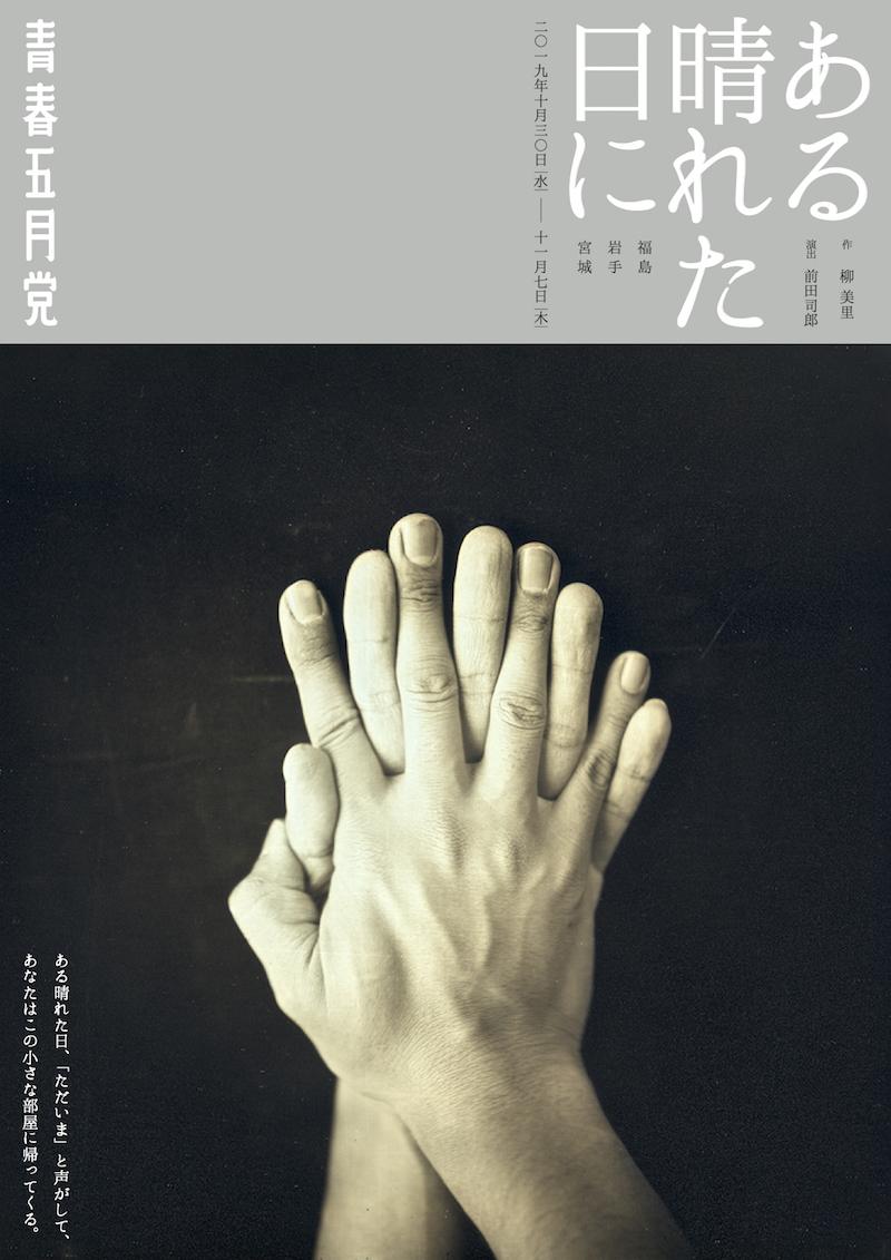 [福島]11/2(土)14時 青春五月党 「ある晴れた日に」