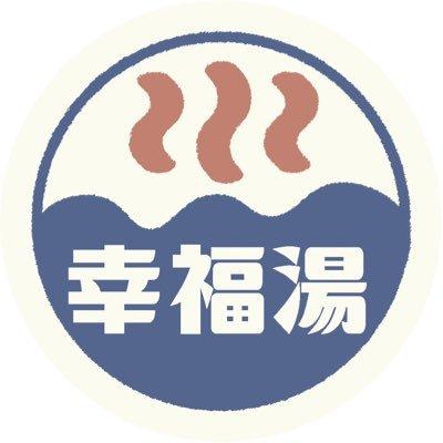 銭湯ヨガ 〜夏至の夜にハンドパンで瞑想体験〜