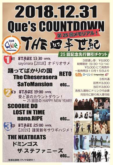 """【1部】 """"Que's COUNTDOWN 第25回メモリアル!!【THE四半世紀!】 ~sayonara 【2018】オドリオサメ~"""""""
