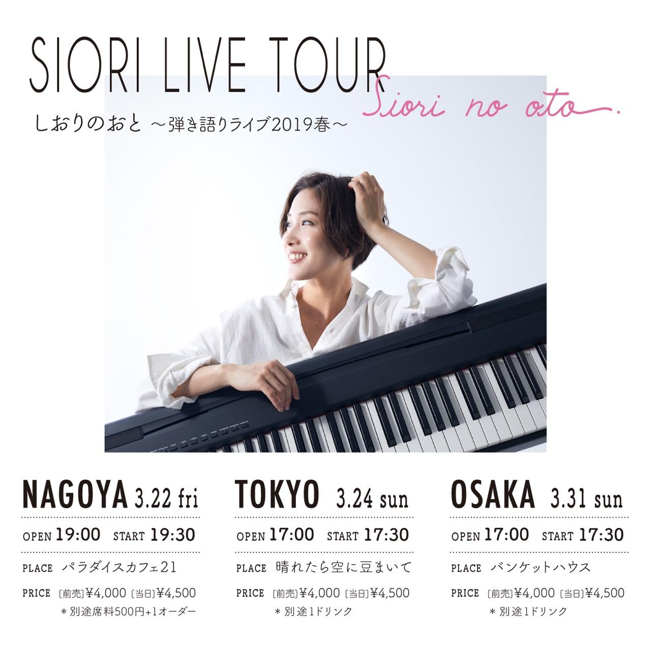 しおりのおと~弾き語りツアー2019春~