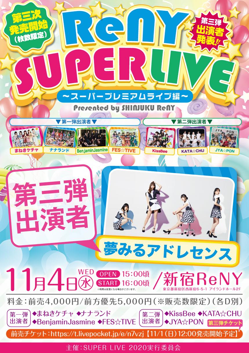 「ReNY SUPER LIVE~スーパープレミアムライブ編~」