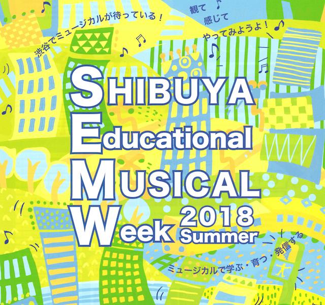 SHIBUYA Educational Musical Week 2018 (Presented by JOY Kids' Theater)