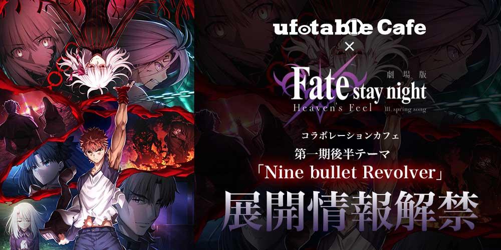 【東京】ufotableCafe TOKYO 9/16(水) 劇場版「Fate/stay night[Heaven's Feel]」Ⅲ.spring songコラボレーションカフェ