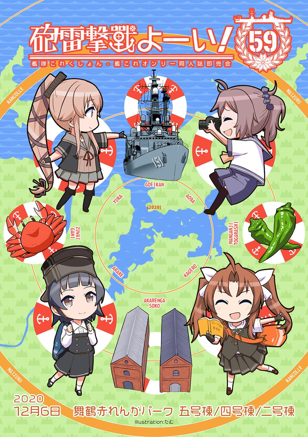 砲雷撃戦!よーい!五十九戦目舞鶴 一般入場事前登録