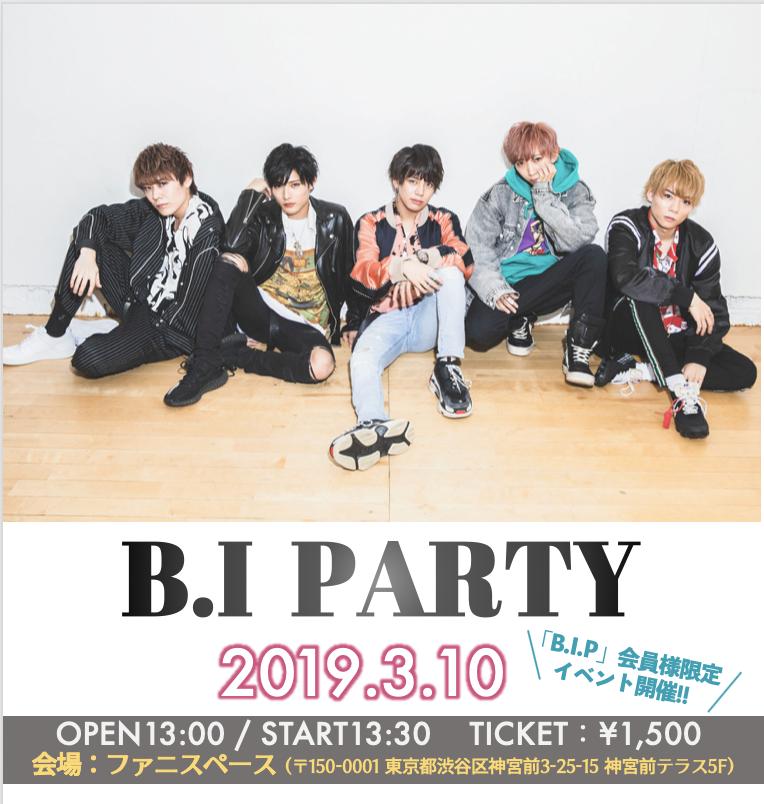 B.I.P会員限定イベント「B.I party」