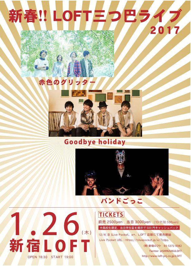 新春!!LOFT三つ巴ライブ2017