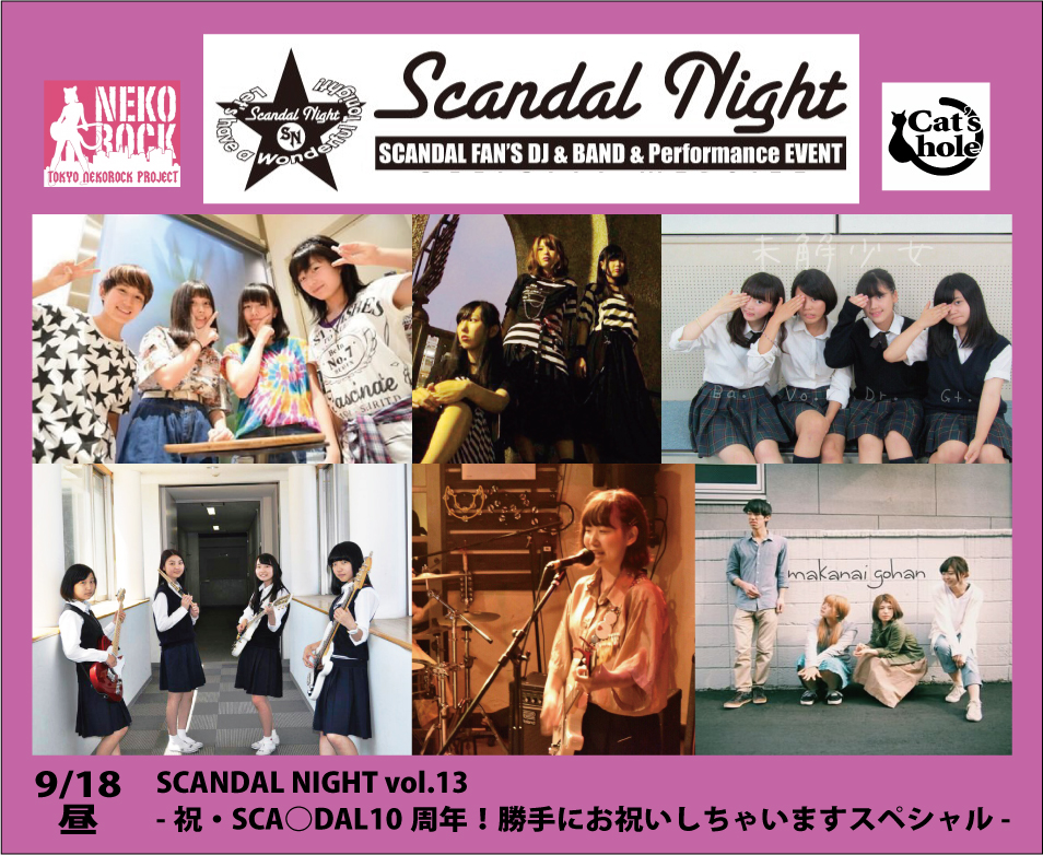 SCANDAL NIGHT vol.13