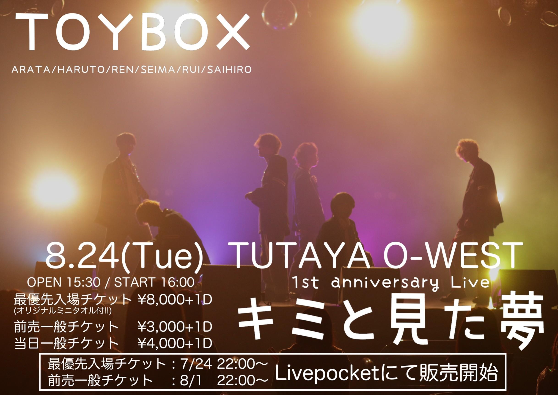 【最優先チケット】TOYBOX1周年ワンマンライブ「キミと見た夢」
