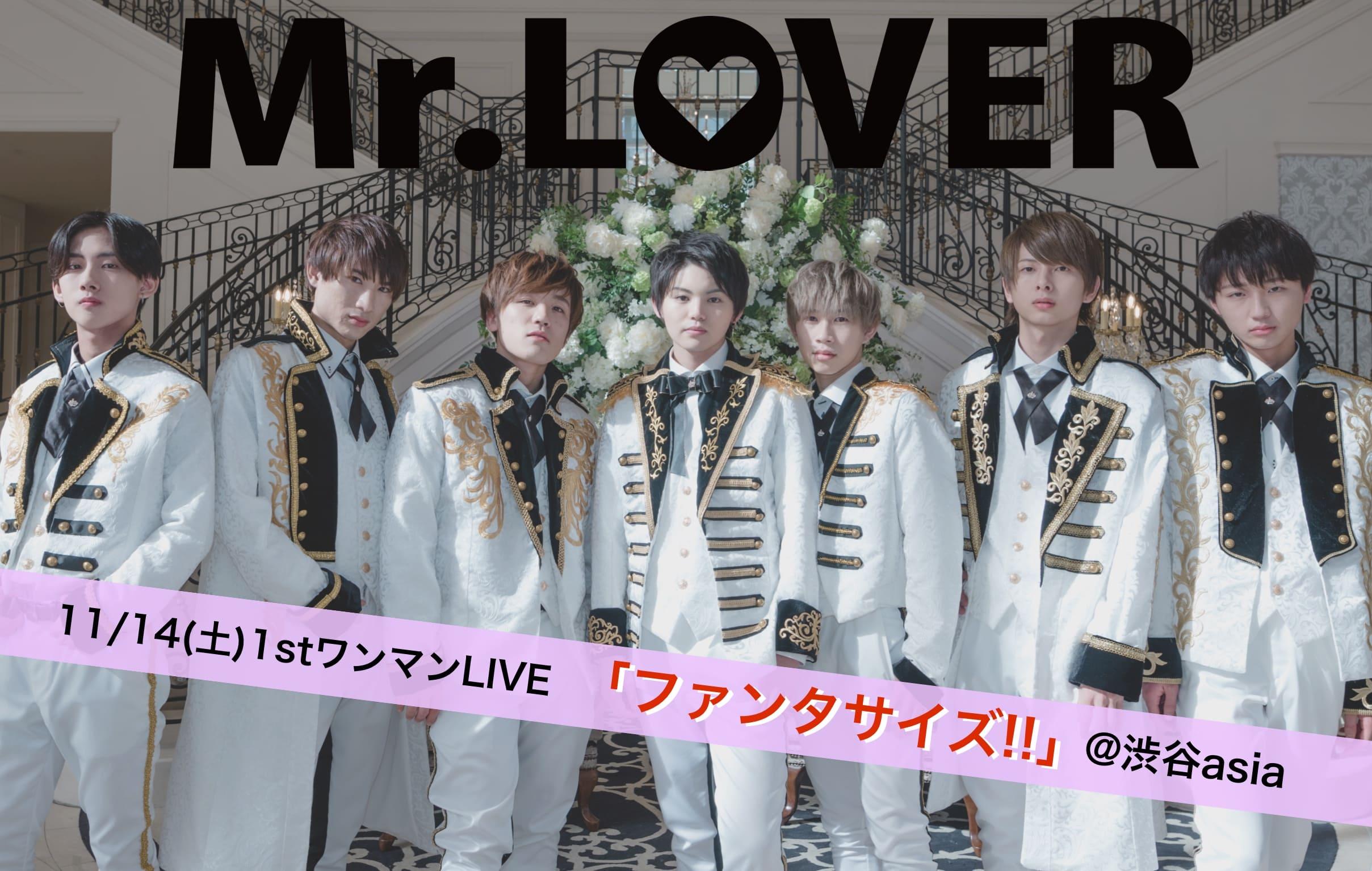 Mr.LOVER 1stワンマンLIVE「ファンタサイズ!!」(一般)