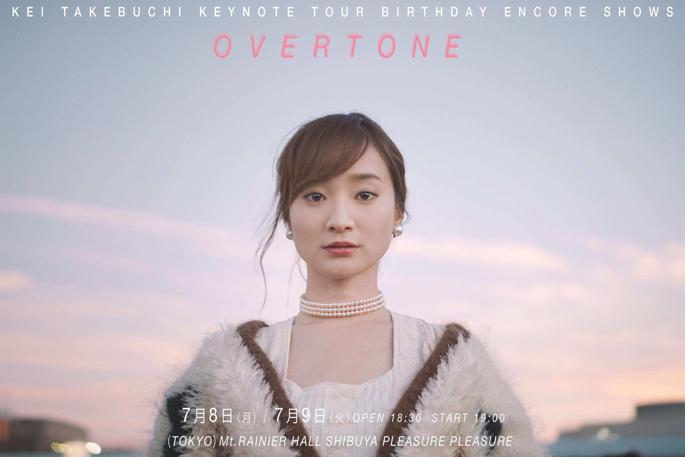 竹渕慶 KEYNOTE Birthday追加公演 -OVERTONE- Day 1