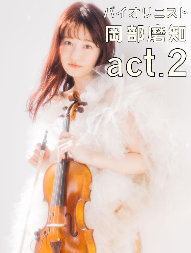 岡部磨知 act.2