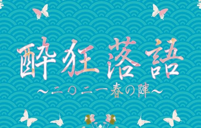 【2月27日(土)18:00】酔狂落語~二〇二一春の陣~【高畑結希(SKE48)×西本りみ】