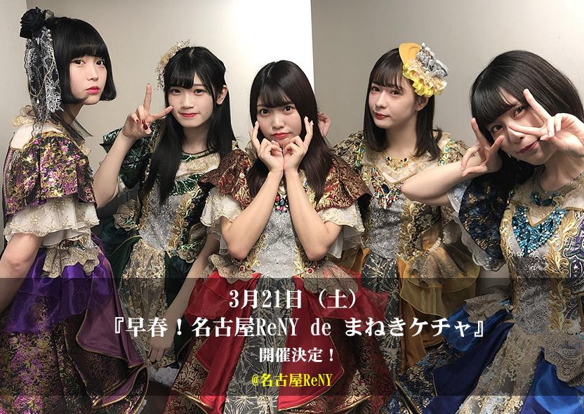 3月21日(土)『早春!名古屋ReNY de まねきケチャ』開催決定!