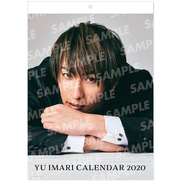 【イベント参加者限定】伊万里有2020カレンダー引き換え券