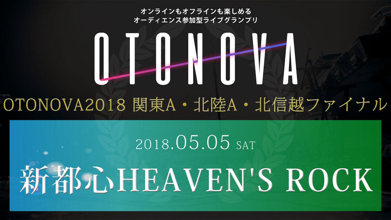 OTONOVA2018「関東A・北陸A・北信越ファイナル」