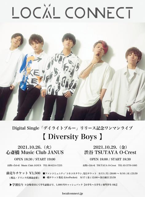 LOCAL CONNECT pre. Digital Single 「デイライトブルー」リリース記念ワンマンライブ 【Diversity Boys】