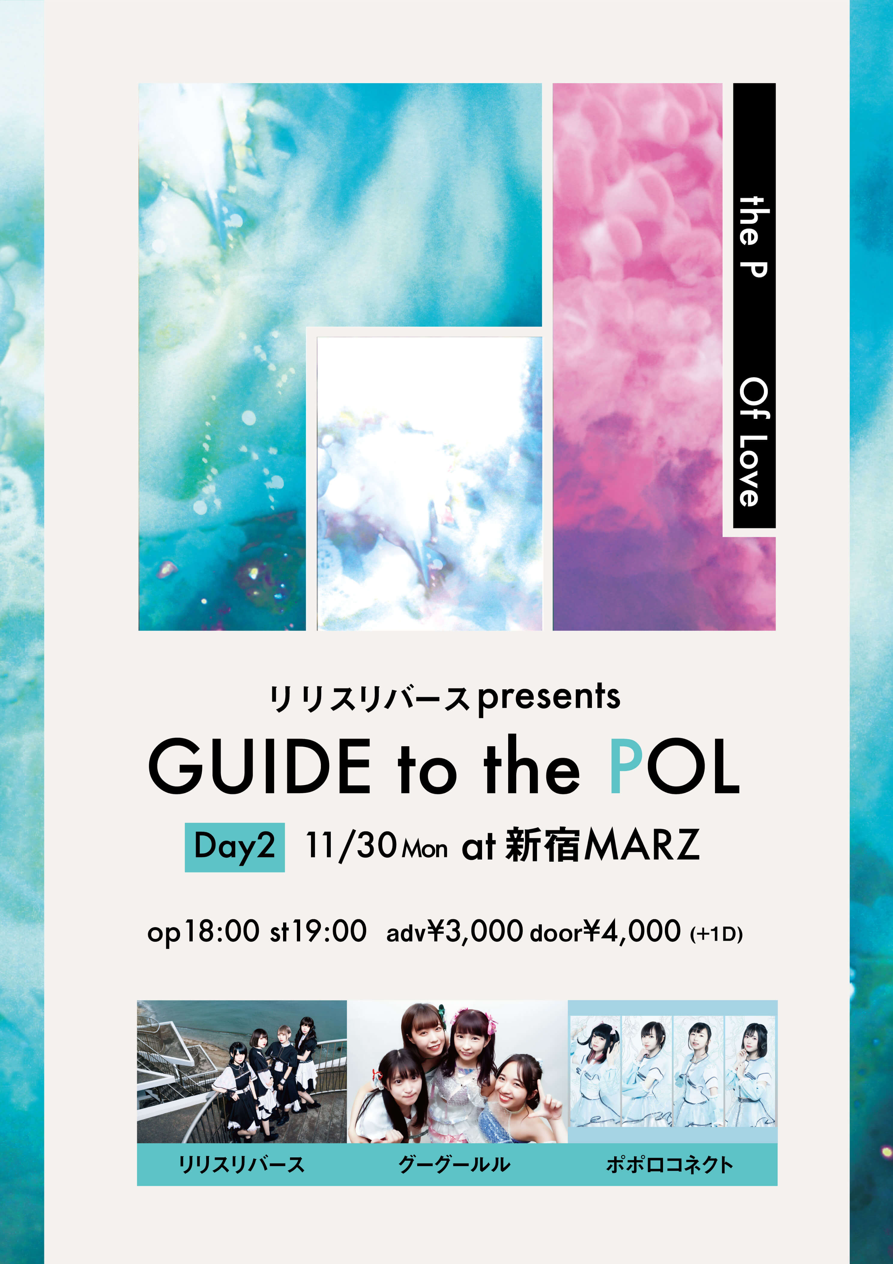 【Day2】リリスリバース presents 「GUIDE to the POL」