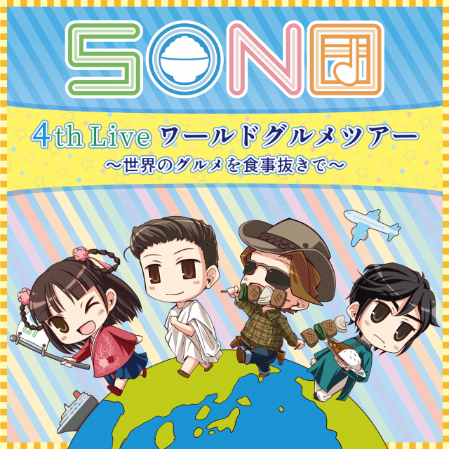 SON団 4th Live ワールドグルメツアー ~世界のグルメを食事抜きで~