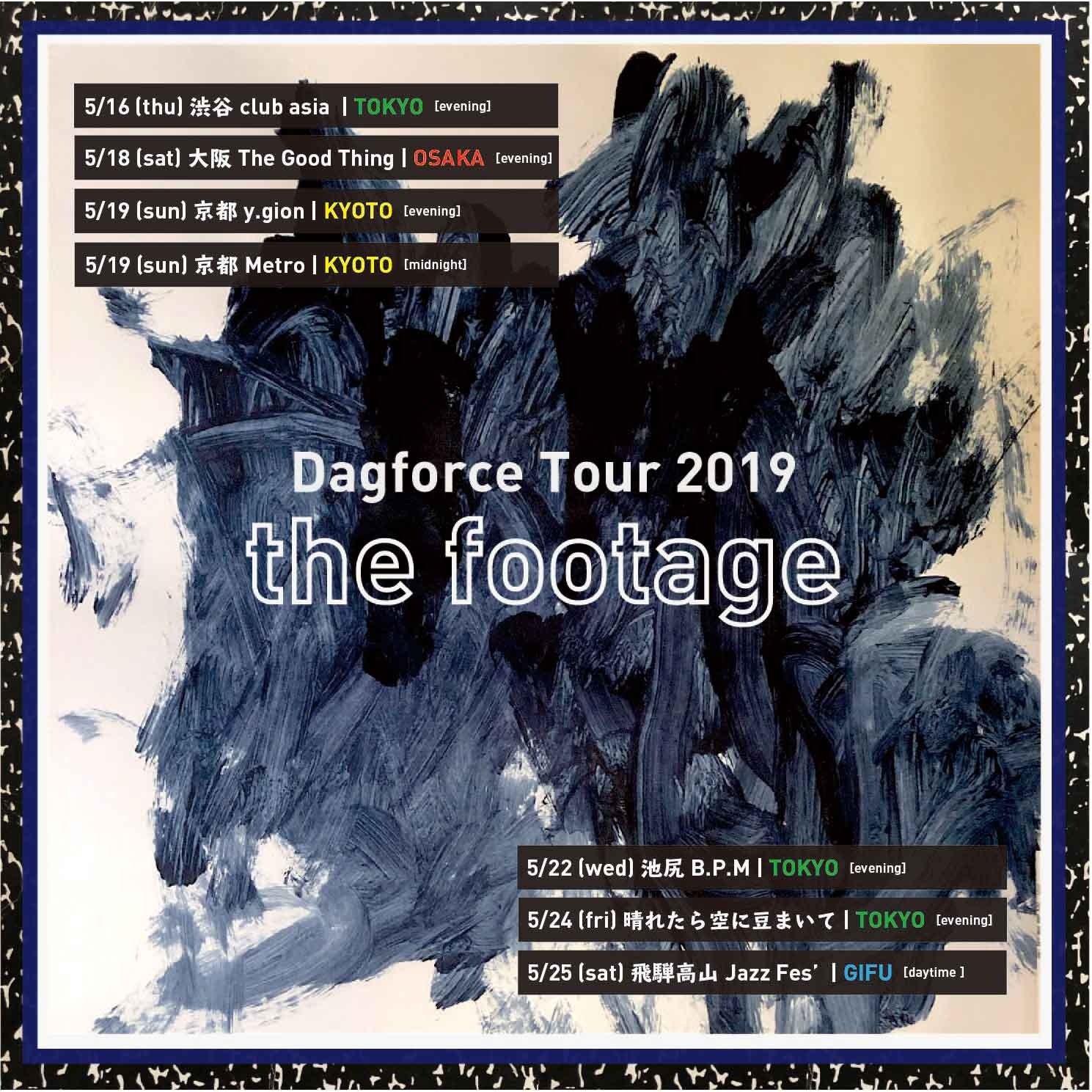 Dagforce 凱旋 Tour 2019  「footage」-Ultimate Jam Sessions in Kyoto Metro