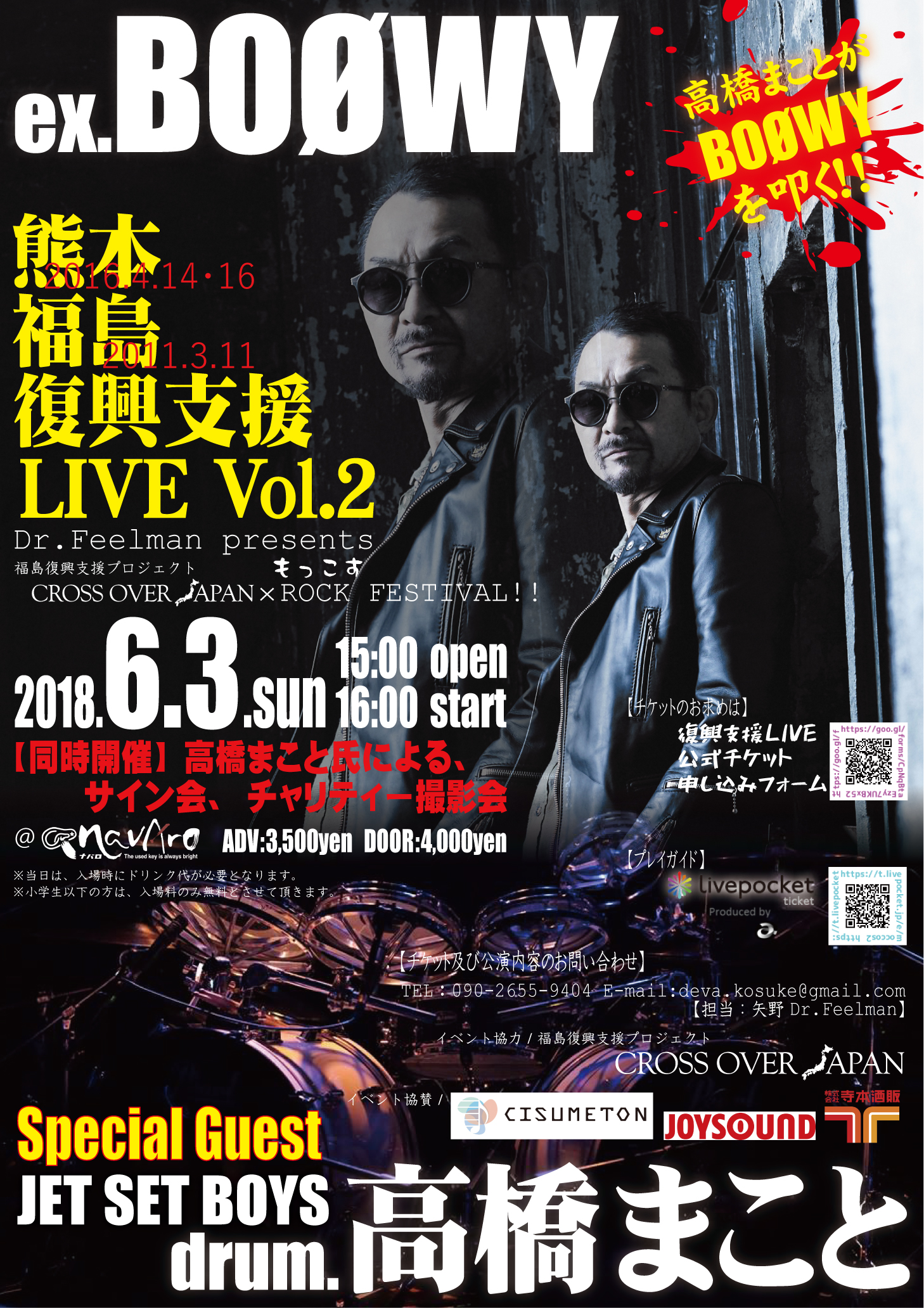 もっこす ROCK FESTIVAL!× CROSS OVER JAPAN 復興支援LIVE Vol.2 Special Guest ex.BOØWY 高橋まこと