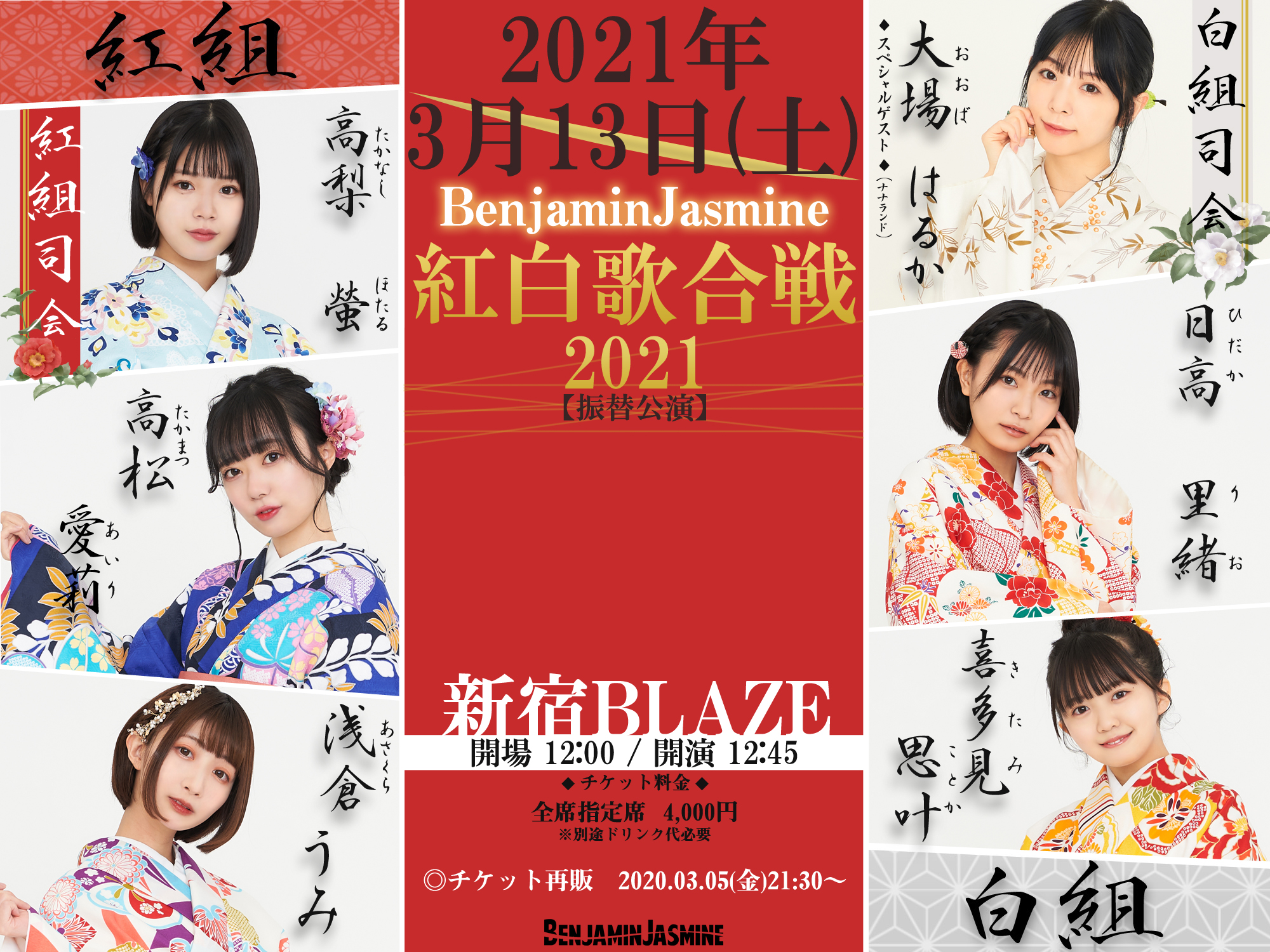 【振替公演】3月13日(土)『BenjaminJasmine紅白歌合戦2021』