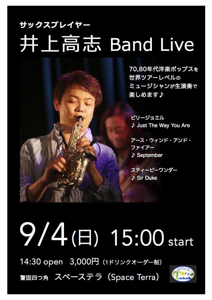 サックスプレイヤー井上高志 BAND LIVE