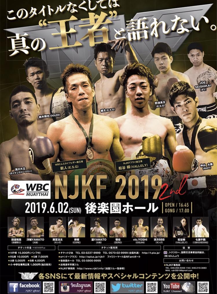 ニュージャパンキックボクシング連盟 『NJKF 2019 2th』