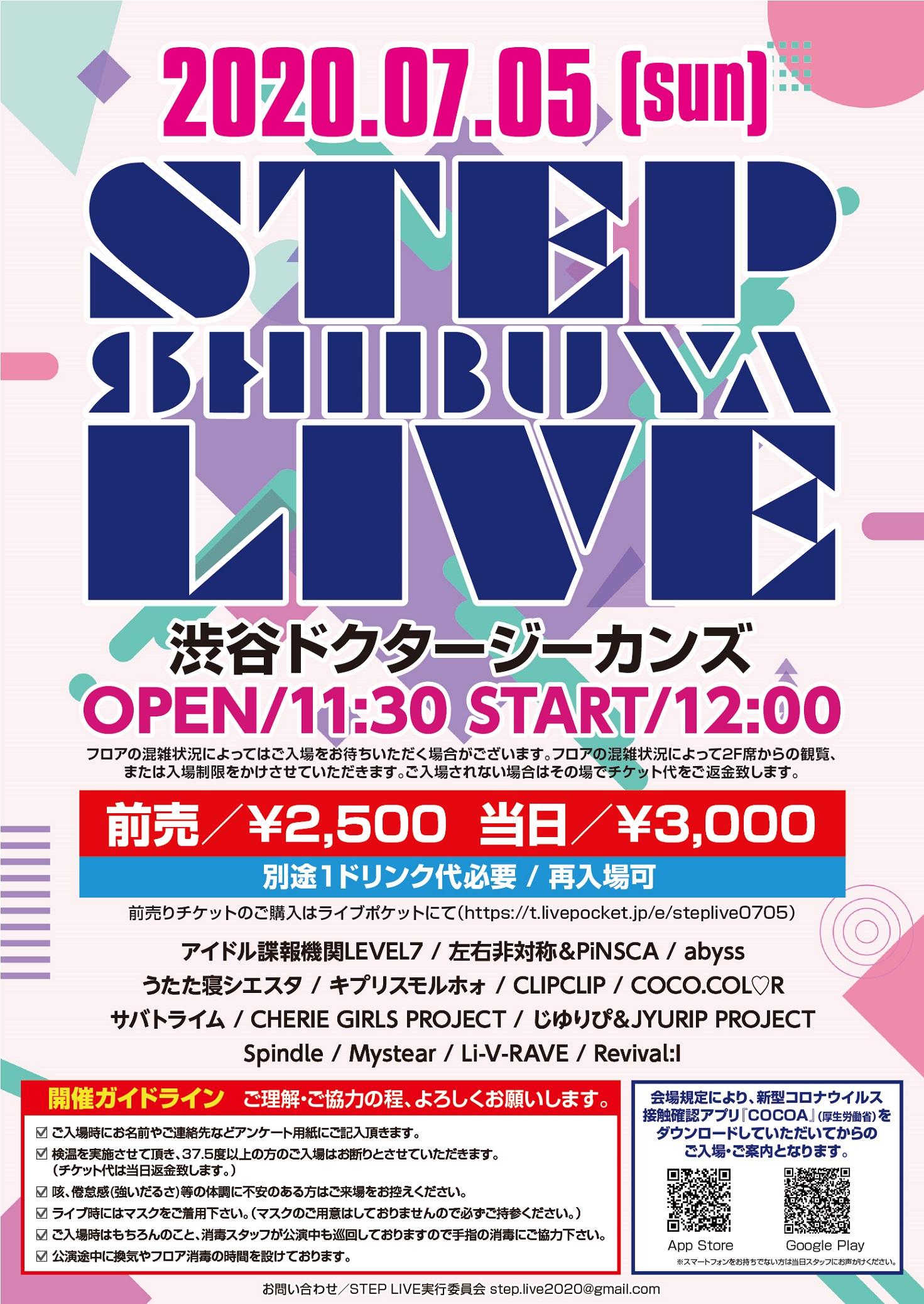 shibuya STEP LIVE@渋谷ジーカンズ