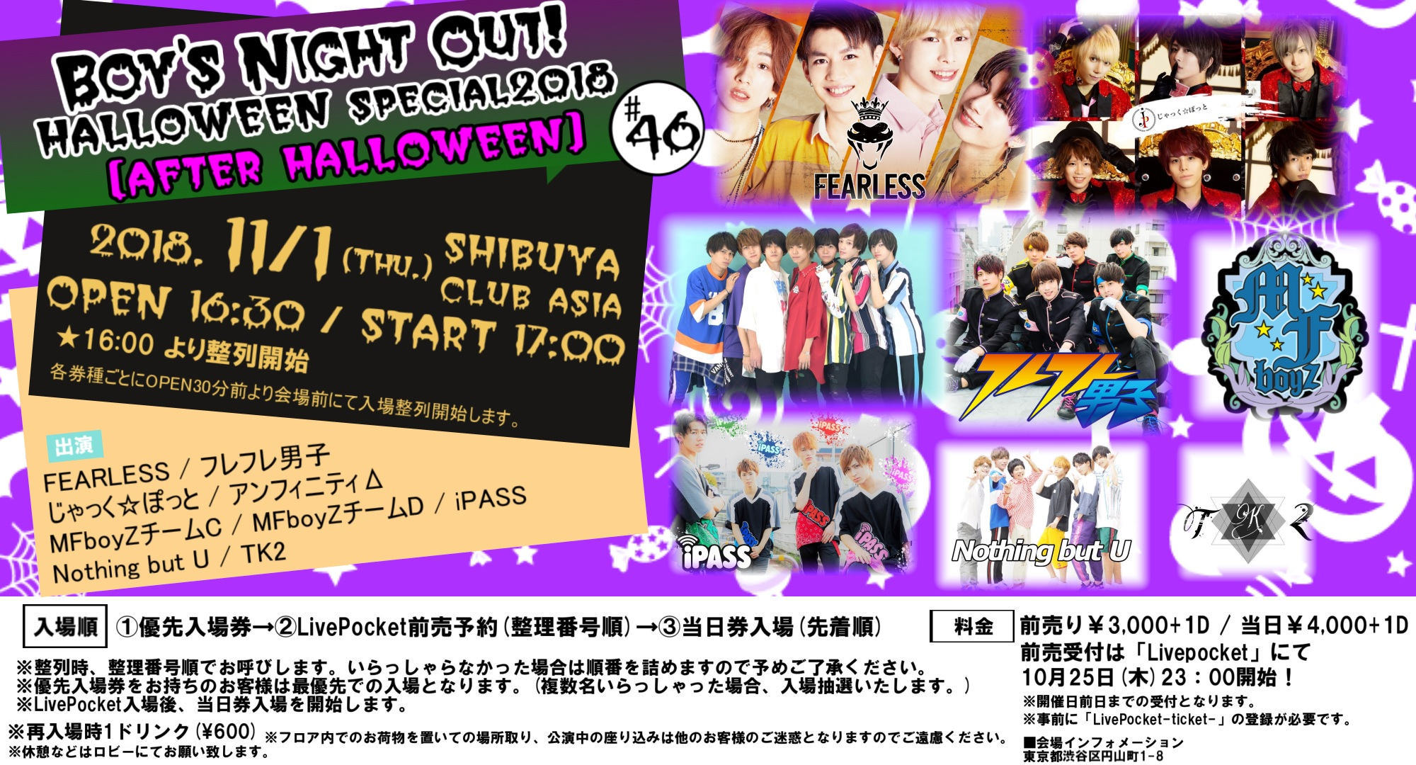 Boy's Night Out!#46~HALLOWEEN special2018【AFTER HALLOWEEN】~