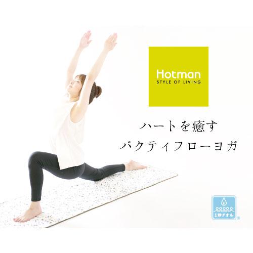 【ヨガ祭2020】ハートを癒す バクティフローヨガ(講師:Chikako)