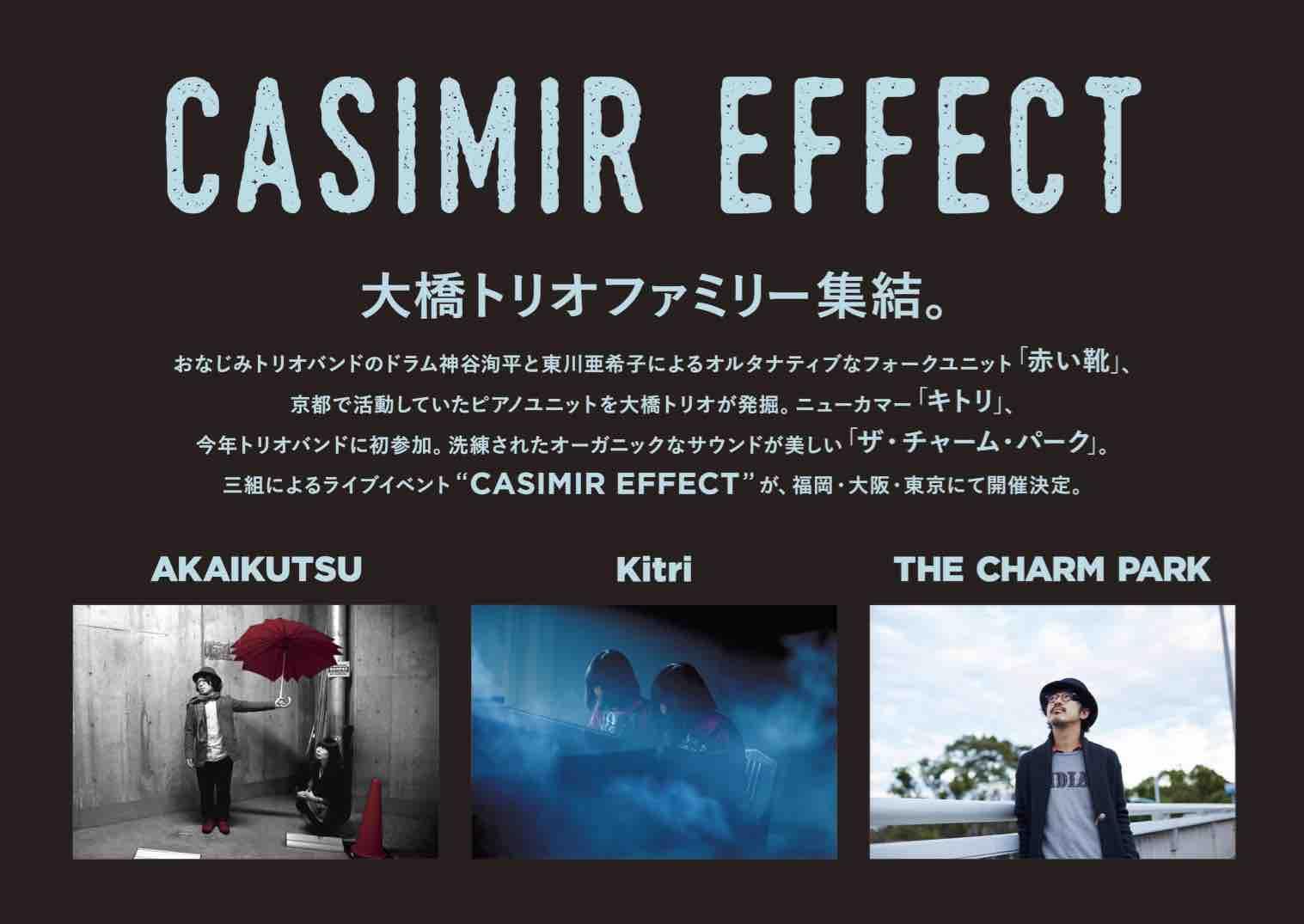 10/14 (土)「 CASIMIRE EFFECT 」赤い靴 / キトリ / ザ・チャーム・パーク