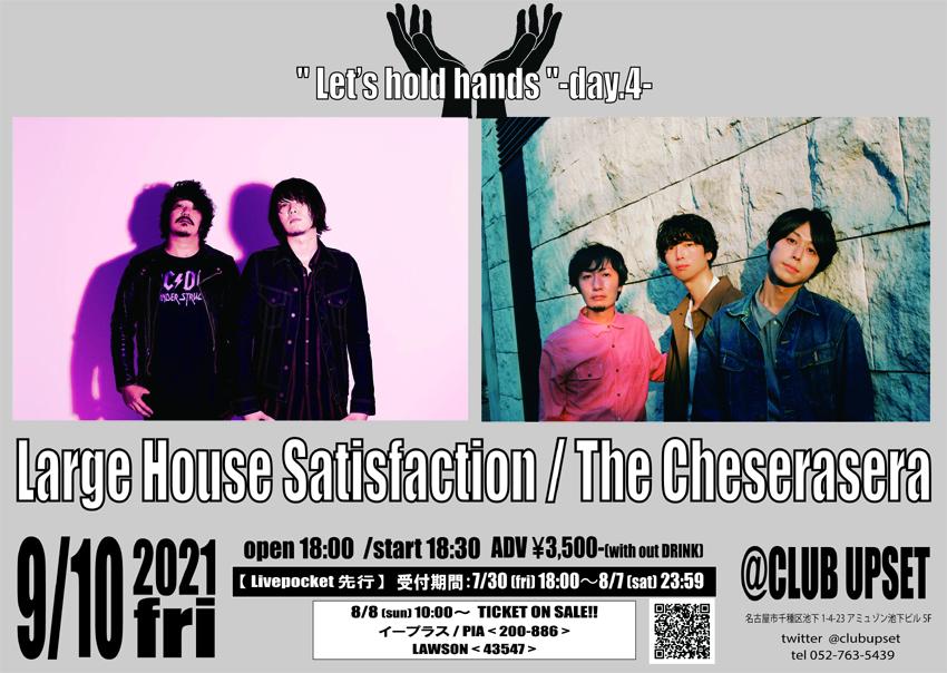 【先着先行】9/10 Large House Satisfaction / The Cheserasera