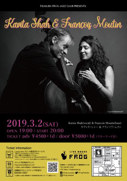Kavita Shah & François Moutin カヴィタ・シャー(Vocal)& フランソワ・ムタン(Bass)