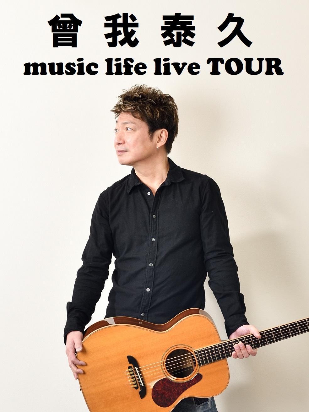 【入場チケット】曾我泰久 music life live TOUR
