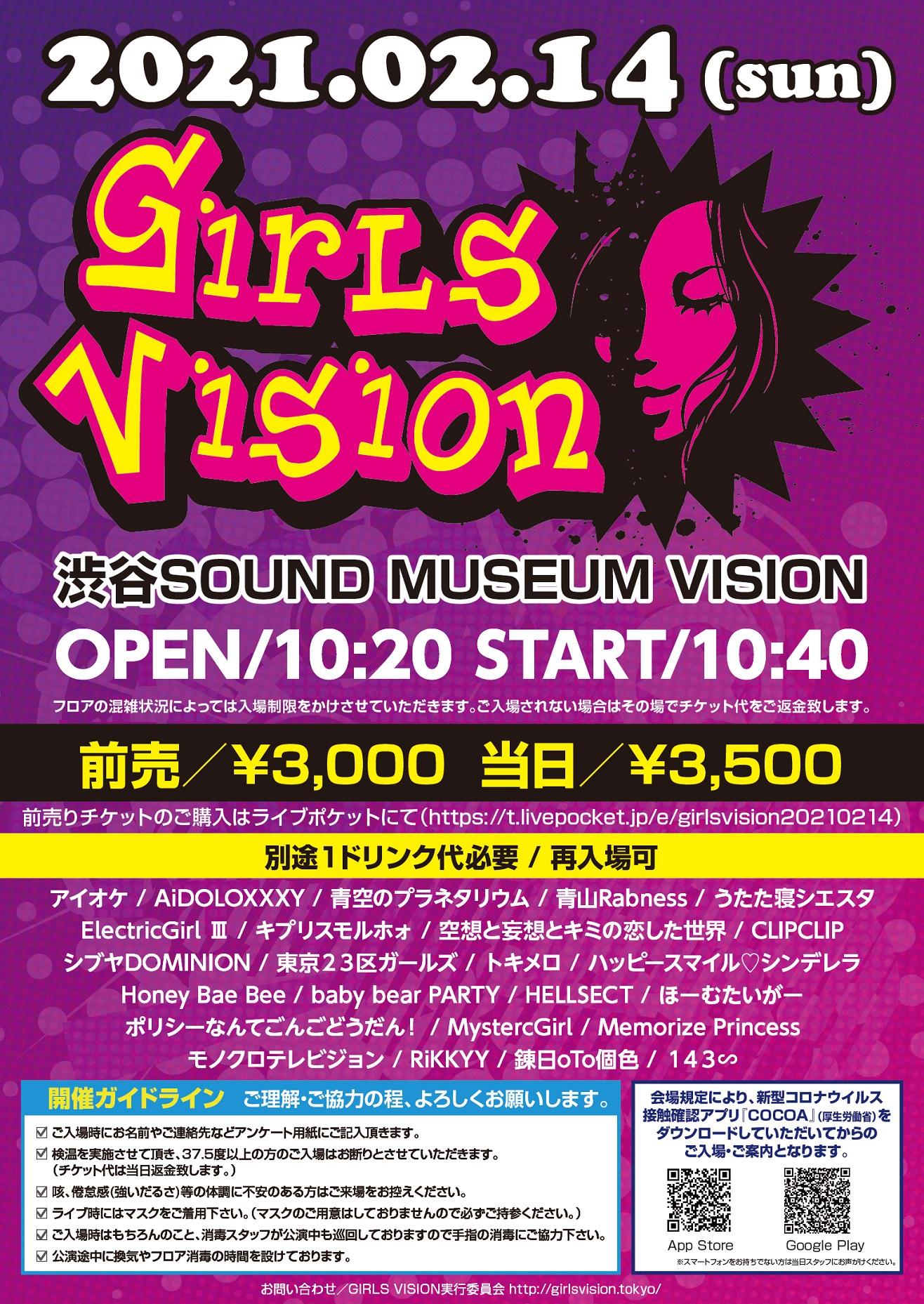 GIRLS VISION@渋谷VISION~バレンタインSP~
