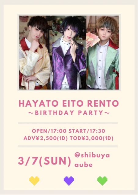HAYATO EITO RENTO 〜BIRTHDAY PARTY〜
