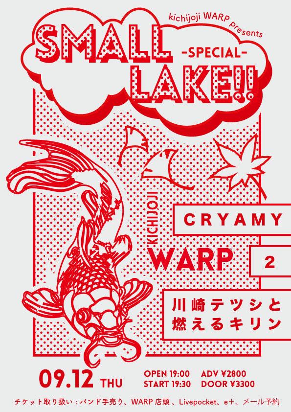 吉祥寺WARP presents 「SMALL LAKE!!〜SPECIAL〜」