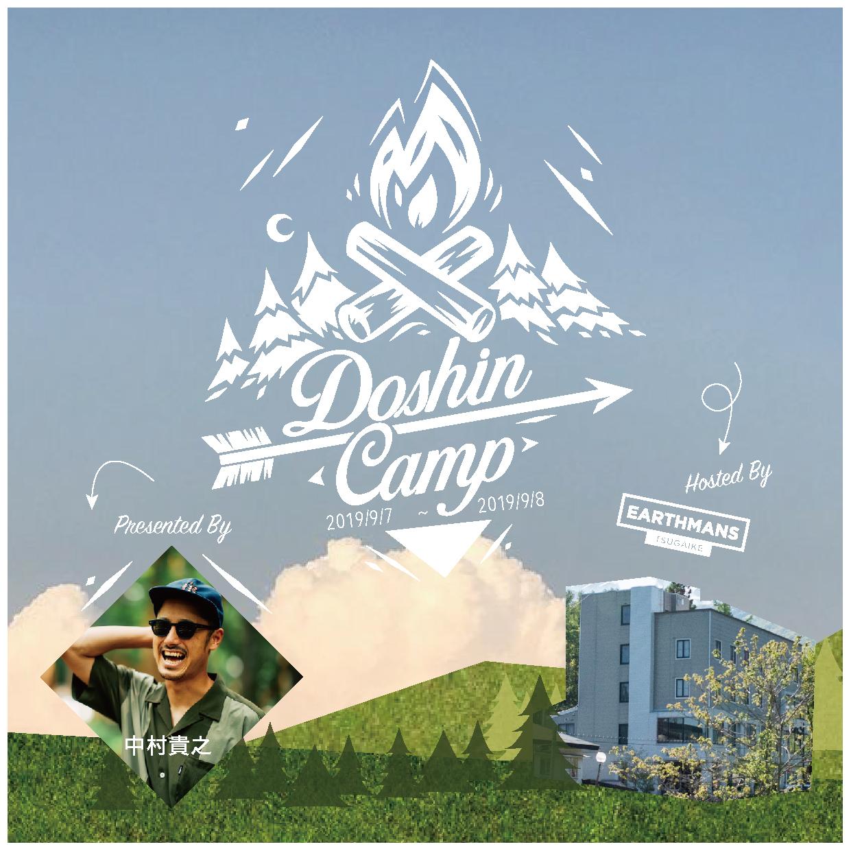 【Doshin Camp】Presented by Nakamura Takayuki - in EARTHMNANS TSUGAIKE
