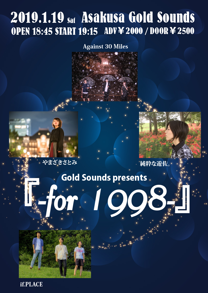 Gold Sounds presents『-for 1998-』