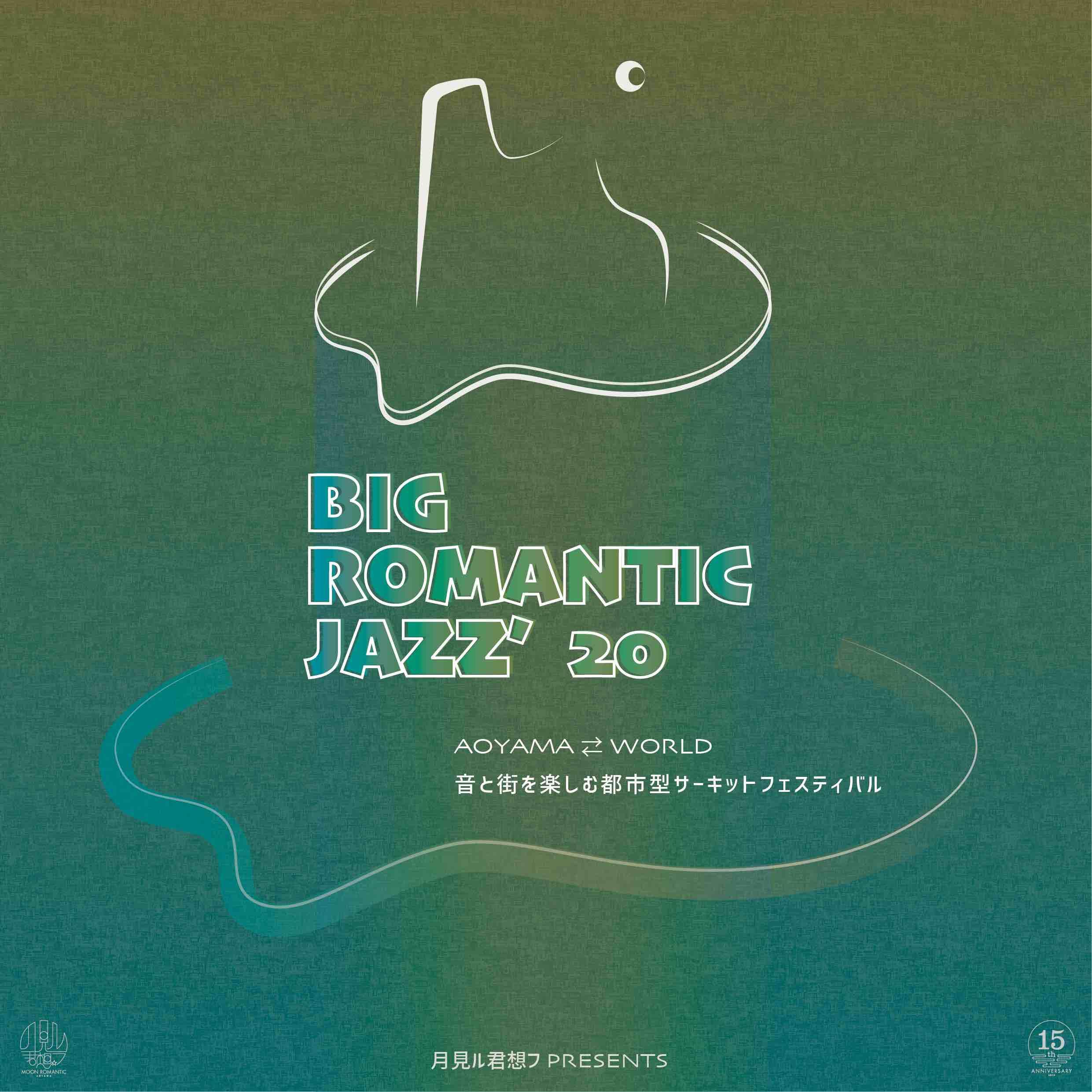 Big Romantic Jazz #1 「Rob Araujo x Kan Sano」