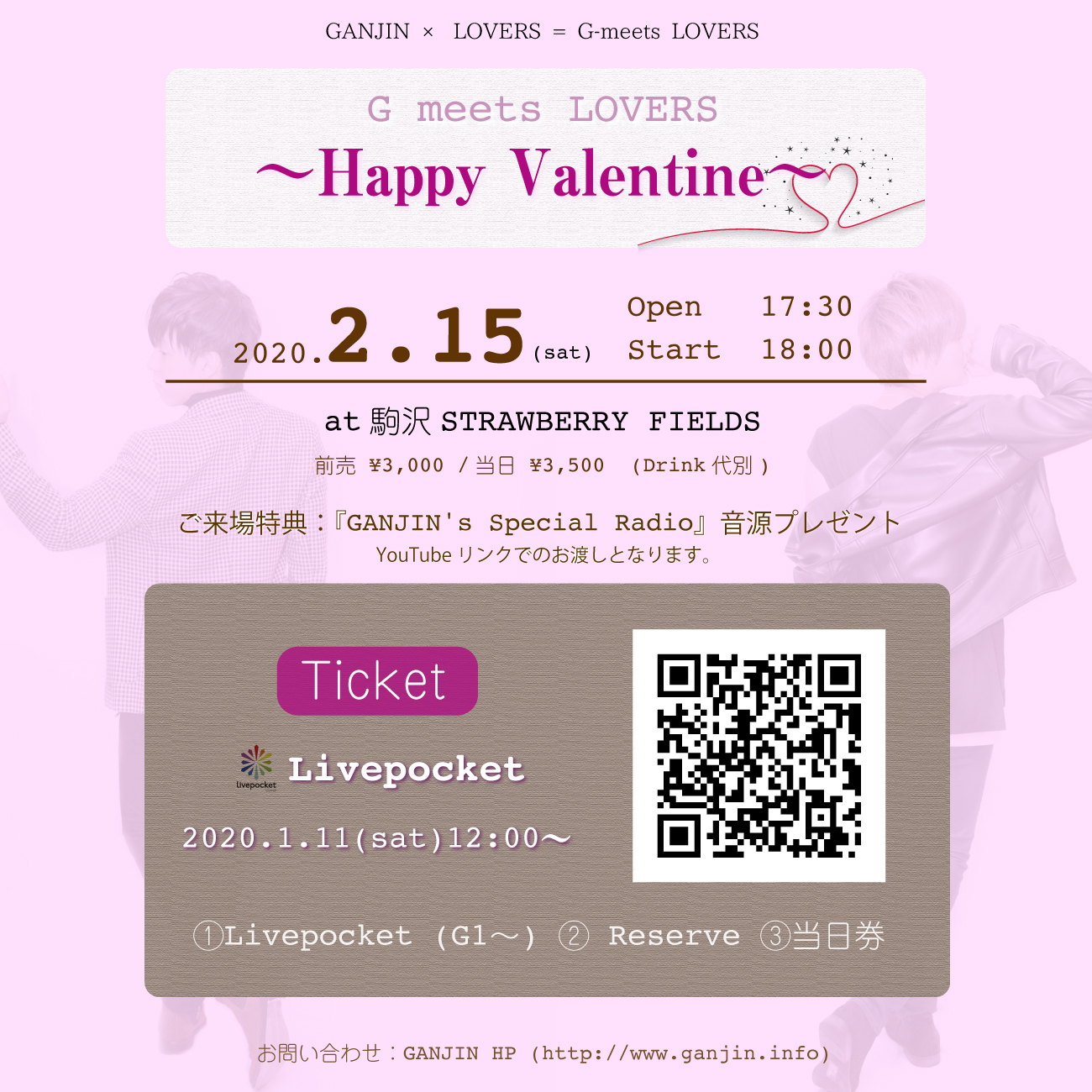 GANJIN presents「G-meets LOVERS 〜Happy Valentine〜」