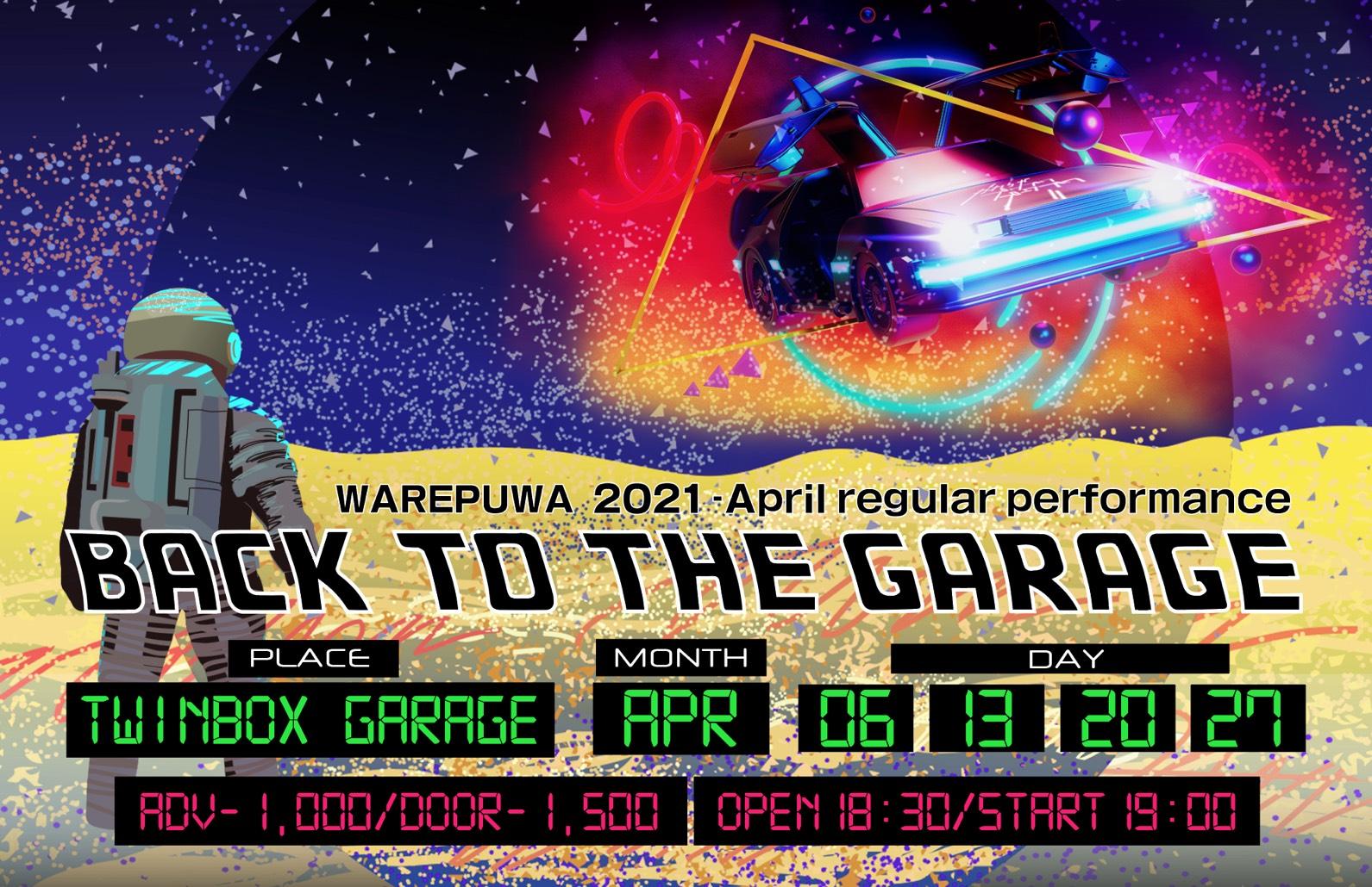 4/27 定期公演「BACK TO THE GARAGE」