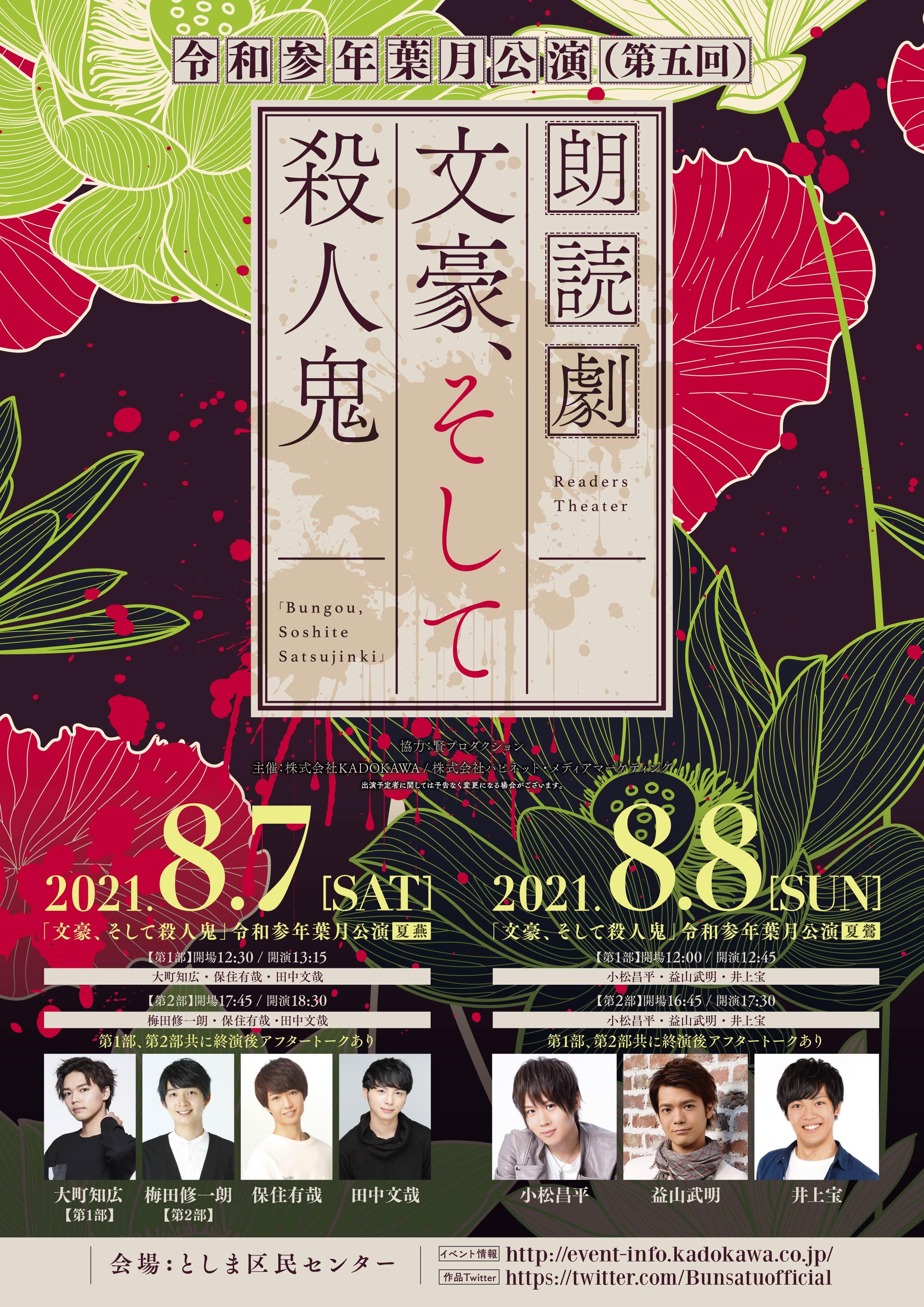 【8月8日(日)第二部】「文豪、そして殺人鬼」令和参年葉月公演<夏鶯>