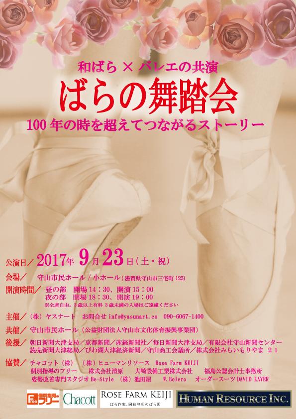 和ばら×バレエの共演 「ばらの舞踏会」(夜の部)