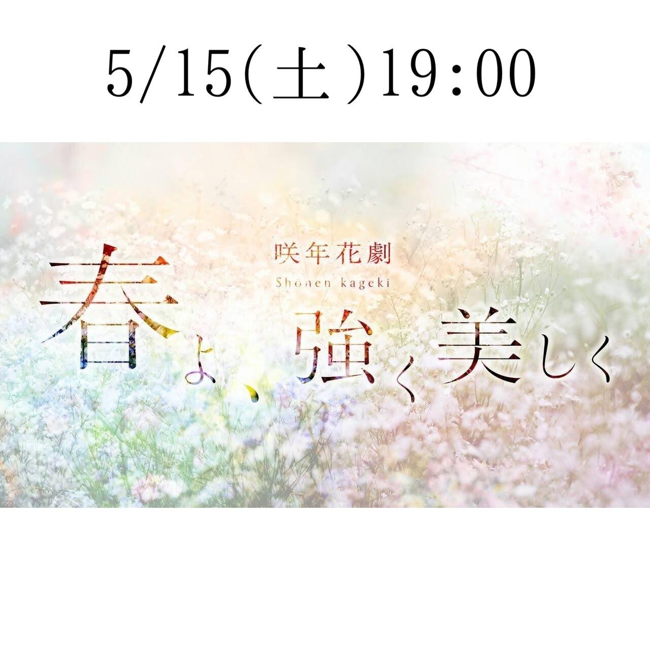【5月15日(土) 19:00】咲年花劇「春よ、強く美しく」