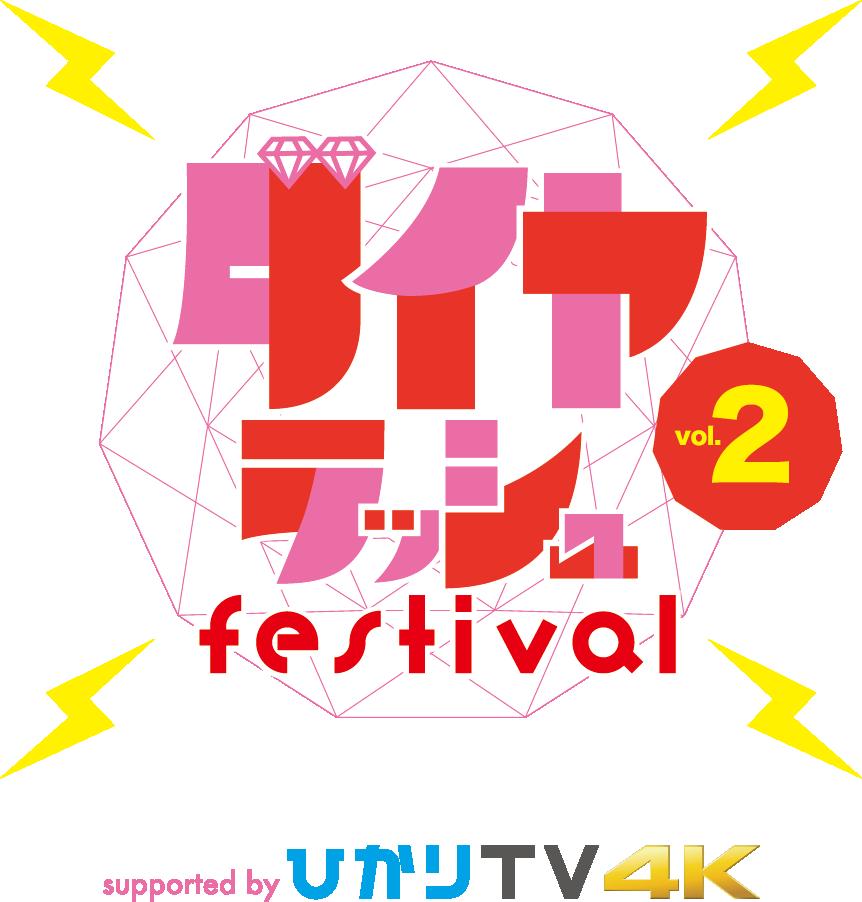 大阪万博誘致!ダイヤラッシュフェスVol.2 supported by ひかりTV 4K