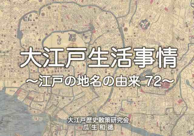 『歴史おもしろ楽学』第18回テーマ 大江戸生活事情 <第2回>  〜江戸の地名の由来〜