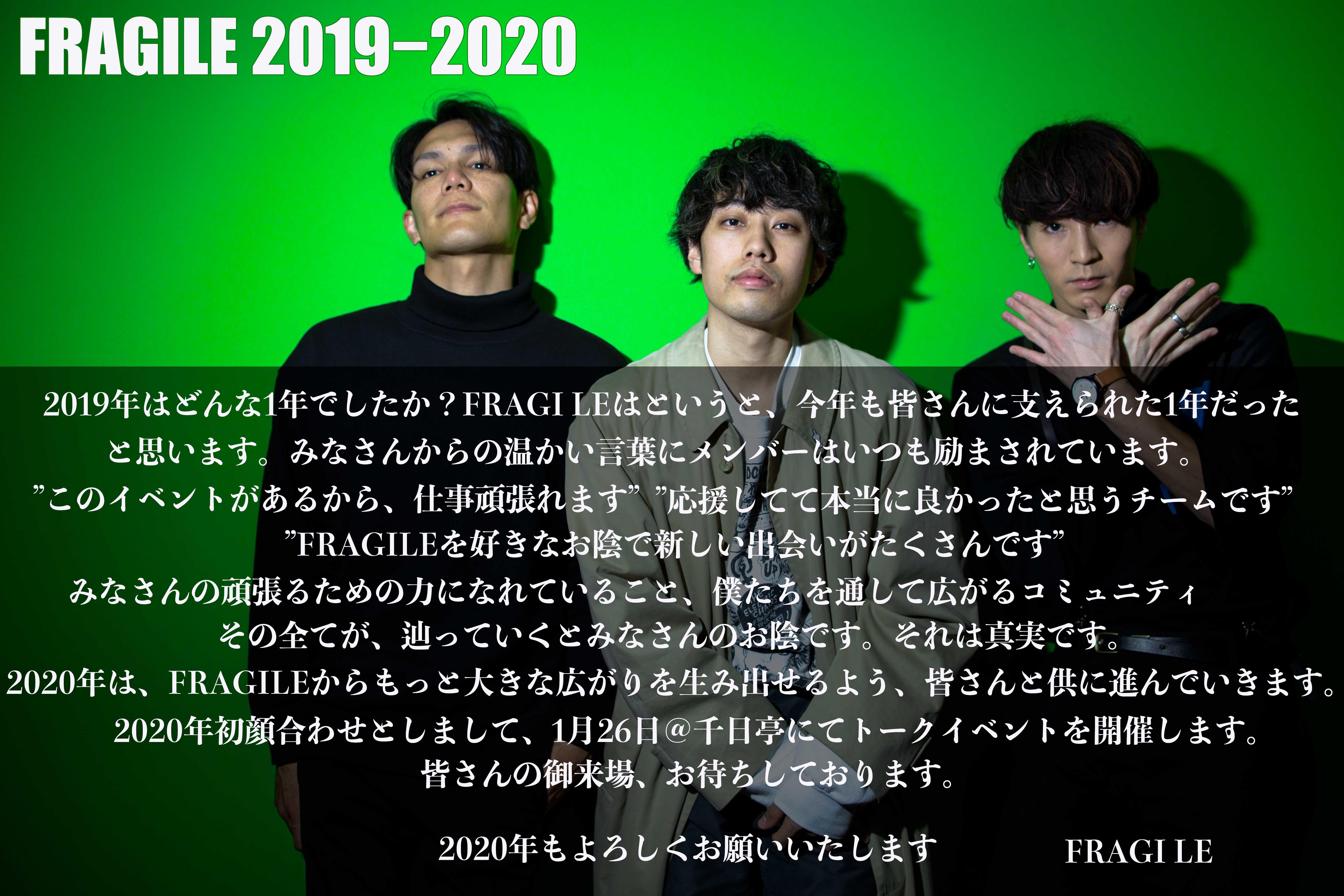 FRAGILE2019-2020 トークイベント